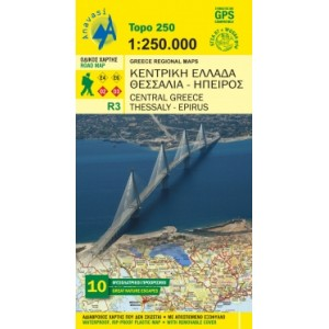 Κεντρική Ελλάδα Θεσσαλία-Ήπειρος 1:230.000