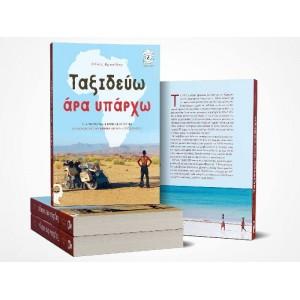 Βιβλίο Ταξιδεύω άρα Υπάρχω - Ηλίας Βροχίδης