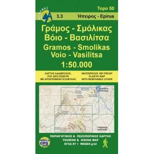 Χάρτης Γράμος - Σμόλικας - Βόιο - Βασιλίτσα 1:50.000