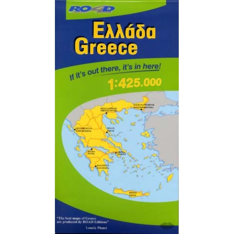 Odikos Xarths Ellada Road 1 500 000