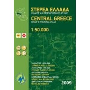 Στερεά Ελλάδα, οδικός & περιηγητικός άτλας 1:50.000