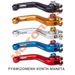 Ρυθμιζόμενη μανέτα φρένου Puig Yamaha MT-07 (χρώματα)